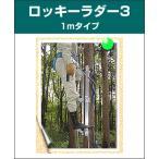 ロッキーラダー 3 / 1mタイプ (1本ハシゴ) / 木登りハシゴ