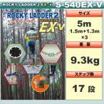 ロッキーラダー 2EX【特別仕様】S-540EX-V(揺れ防止金具付) / 木登りハシゴ