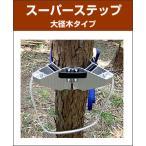 スーパーステップ / 大径木タイプ