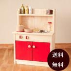 木のおもちゃ 名入れ おままごと キッチン  ピッコロタイプ レッド 木製 日本製 完成品
