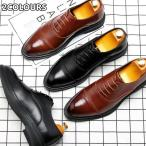 ビジネスシューズ ウイングチップ メンズ 紳士靴 革靴ストレートチップ 履きやすい 外羽根 コンフォート