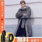 毛皮コート メンズ ファーコートジャケット ジャンパーおしゃれ ブルゾン上着 暖かい アウター防寒