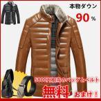 期間限定!本物ダウンジャケット ダウン90% 高品質 ジャンパー レザーライダース メンズ  毛皮コート 厚手 アウター ブルゾン 防寒 防風