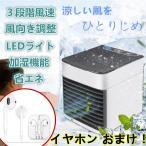 ミニクーラー 冷風機 扇風機 ミニエアコン  ボータブルコンパクト小型クーラー 卓上 持ち運び 空気清浄 加湿 防カビフィルター搭載 熱中症対策
