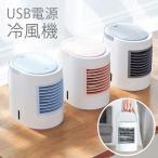 ミニクーラー 冷風機 扇風機冷風扇 ミニエアコン  小型クーラー 卓上ポータブルエアコン 持ち運び 空気清浄 加湿 防カビフィルター搭載 熱中症対策