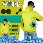 空調服 ワークマン  ゴルフ ファン付き作業服メンズレディース長袖 扇風機付き作業着 USB給電紫外線対策熱中症対策