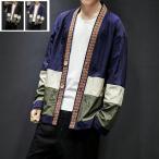 甚平 メンズ 羽織 カーディガン 長袖 和服風 ジャケット コート春夏  切替日焼け止め 紫外線対策