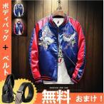 スカジャン メンズ 野球服 大人気 コート2色 刺繍 ジャケット コート ジャンパー ブルゾン アウター 男女兼用