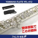 ヤマハ フルート YFL-412