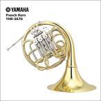 ヤマハ フレンチホルン YHR-567D  ベルカット お手入れセットプレゼント