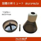 オクラ+ミュート(okura+mute)  for トロンボーン/フリューゲルホルン