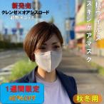 【イベント限定価格】男女兼用 オアシスロード 抗ウイルス 三層 CLEANSE クレンゼ 女性用 抗菌  UVカット 布 マスク 洗える 日本製 おしゃれ 小さめ 小顔用