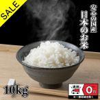 セール中 お米 米 10kg ブレンド米 日本のお米 白米 おこめ 10キロ 送料無料 国内産 国産 農家 毛利米穀 ブレンド