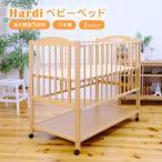 ベビーベッド Hardi(アルディ) 日本製 国産 ハイタイプ 高さ調節 5段階調節 出産祝い 添い寝 プレゼント 国産ひのき