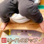 送料無料 トイレトレーニング トイレステップ