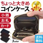 小銭入れ コインケース メンズ シンプル ファスナー