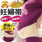 腹帯 妊婦 マタニティ ベルト 産前 産後 着脱 簡単 お腹を支え 骨盤 サポート 妊婦帯