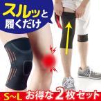 2枚セット 膝サポーター 保護 薄手 筋肉の動きに合わせた快適サポート力