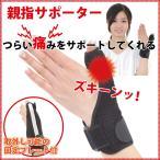 親指 サポーター 腱鞘炎 バネ指 突き指 関節 固定 圧迫 ラップ式 金属 プレート簡単 装着 左右兼用