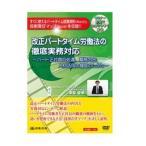 DVD 改正パートタイム労働法の徹底実務対応 V44