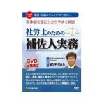 DVD 実体験を基に分かりやすく解説 社労士のための補佐人実務  V89