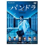 連続ドラマW パンドラIV AI戦争 DVD-BOX TCED-4484