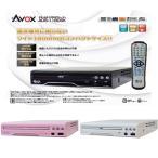 AVOX DVDプレーヤー CPRM対応 ADS-1180