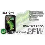 ショットナビ Shot Navi ゴルフナビ GPS アドバンスADVANCE 2FW カラー液晶 SN-ADV2FW
