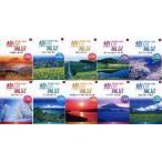【送料込み】実力派オペラ歌手の感動の愛唱歌で綴る!癒しの風景 AHD-3100 DVD 全10巻
