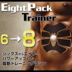 ショッピング送料込み (メール便:送料込み) EMS Eight Pack Trainer エイトパックトレーナー シックスパック から エイトパック ヘ進化!!