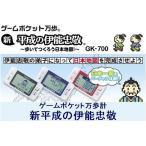 (山佐 YAMASA ヤマサ)ゲームポケット万歩計 新・平成の伊能忠敬 GK-700
