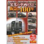 【送料込み】 栄光の車両たちと阪急の100年 DVD10枚組 HAD-5900