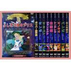 【送料込み】世界名作アニメ ディズニーDVD 10枚セット KIC-701-710