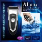 Allan's ウォッシャブル3ブレードシェーバー ☆往復式3枚刃シェーバー