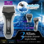 Allan's ウォッシャブル シェーバー トリプルブレード MEBM-7 往復式3枚刃 髭剃りひげそり 電気シェーバー