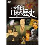 【送料込み】DVD いま蘇る日本の歴史 全10枚組 NHD-6000M