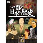 DVD いま蘇る日本の歴史 全10枚組 NHD-6000M