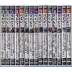 【送料込み】DVD 美しき日本列車紀行 全15巻 NTD-1100