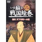 【送料込み】いま蘇る戦国絵巻 SGD2901-2910 DVD 10枚組