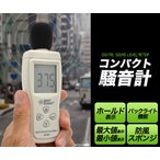 ショッピング送料 【送料込み】 簡単操作で騒音を測る! コンパクトデジタル騒音計