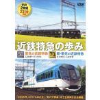 【送料込み】近鉄特急の歩み DVD2枚組/231分収録 TEX-257