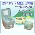ショッピング送料込 【送料込】 本格派 ポータブルトイレ 10L 水洗