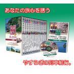 【送料込み】DVD 美しき日本列車紀行 第2集 全15巻 NTD-2100