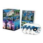 【送料込み】世界自然遺産 WHD-4900 DVD 全15巻