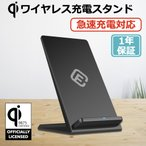 Qi 充電器 スタンド Qi充電器 ワイヤレス充電器 急速 2コイル 置くだけ充電 iPhone Android 対応 40s FIS1