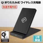 Qi 充電器 ワイヤレス充電器 急速 iPhone スタンド 折りたたみ Android おくだけ充電 急速充電 ポータブル 2コイル iPhoneX XR XS 40s FOS1