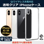 iPhone XS XR MAX ケース 透明 クリア 薄型 耐衝撃 軽量 ストラップホール TPU ジャケット Qi充電 ワイヤレス充電対応 高品質 40s