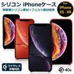 iPhone XS ケース, iPhone XRケース, 耐衝撃 衝撃吸収 シリコン 薄型 軽量 ジャケット Qi対応 シンプル おしゃれ スマホケース 赤 黒 40s
