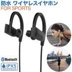 イヤホン スポーツ ランニング ブルートゥース 防水 ワイヤレス Bluetooth IPX5 iPhone Android アンドロイド ワイヤレスイヤホン