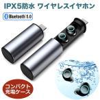 ワイヤレスイヤホン Bluetooth5.0 イヤホン 防水 IPX5 S5 ワイヤレス TWS イヤフォン 高音質 重低音 充電ケース付 iPhone Android ブルートゥース5 小型 軽量